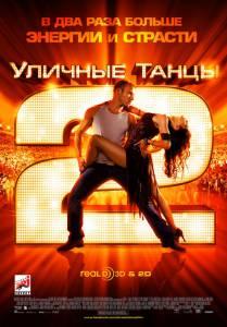 Уличные танцы 2 (2012)
