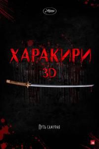 Харакири 3D (2012)