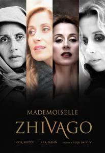 Мадмуазель Живаго (2013)