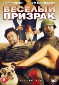 Веселый призрак (2011)