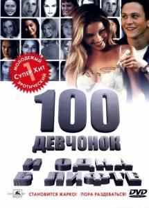 100 девчонок и одна в лифте (2001)