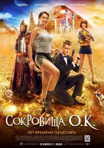 Сокровища ОК (2013)