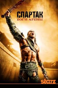 Спартак: Боги арены (2 сезон)