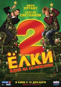 Ёлки2 (2011)