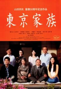Токийская семья (2013)