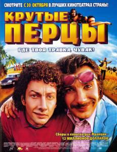 Крутые перцы (2003)