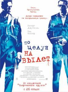 Поцелуй навылет (2006)