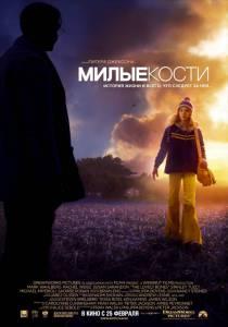 Милые кости (2010)