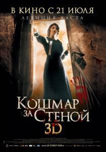 Кошмар за стеной (2011)