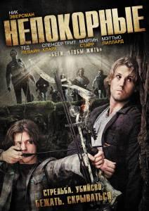 Непокорные (2013)