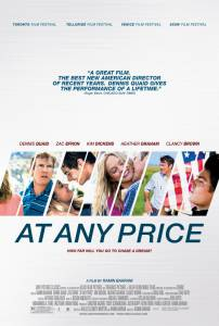 Любой ценой (2012)
