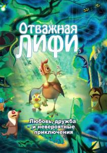Отважная Лифи (2012)