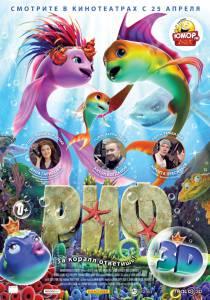Риф 3D (2013)