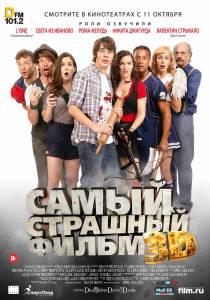 Самый страшный фильм 3D (2012)