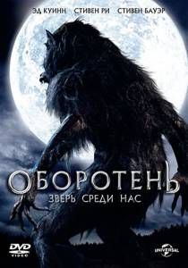 Оборотень: Зверь среди нас (2012)