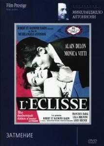 Затмение / L'eclisse (1962)