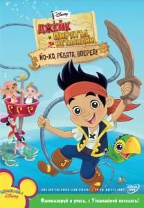 Джейк и пираты Нетландии (сериал 2011 – ...) / Jake and the Never Land Pirates (2011 (4 сезона))