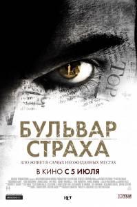Бульвар страха (2012)