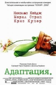 Адаптация (2003)