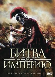 Битва за империю (2011)
