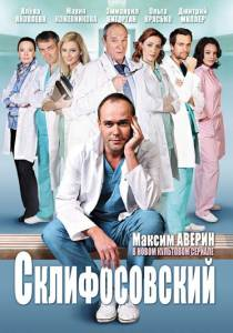 Склифосовский 3 сезон (1-24 серия)