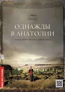 Однажды в Анатолии (2012)