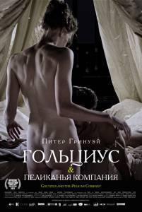 Гольциус и Пеликанья компания (2013)