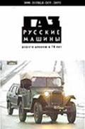 Дорога (2002)