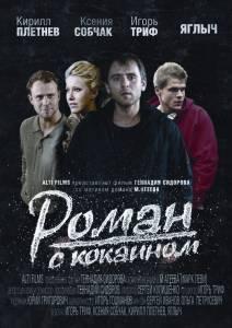 Роман с   (2014)
