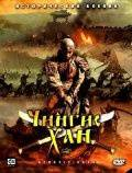 Чингисхан (1 сезон)