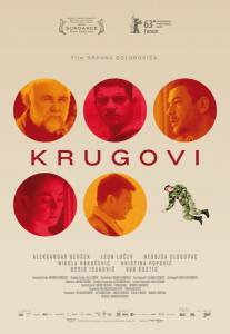 Круги (2013)