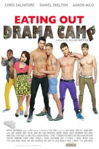 Угрызения 4: Театральный кружок (2011)