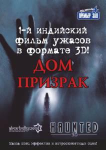 Дом-призрак (2012)