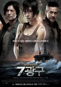 Сектор7 (2011)