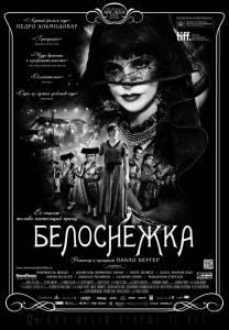 Белоснежка (2013)