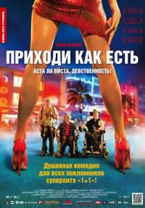 Приходи как есть (2012)