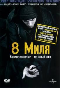 8 миля (2003)