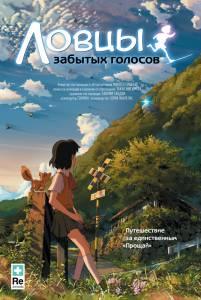 Ловцы забытых голосов (2011)