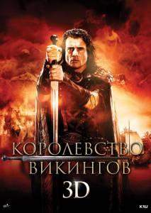 Королевство викингов (2013)