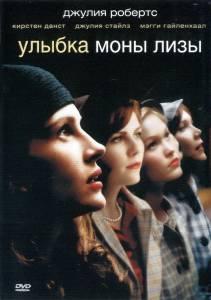Улыбка Моны Лизы (2004)
