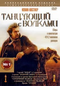 Танцующий с волками (1990)