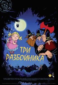 Три разбойника (2008)