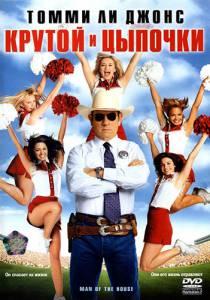 Крутой и цыпочки (2005)