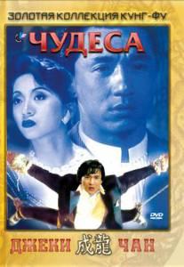Чудеса (1989)
