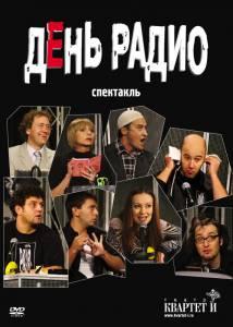 День радио (2003)