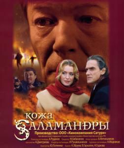 Кожа Саламандры (2004)
