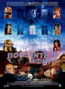 Повелитель эфира (2004)