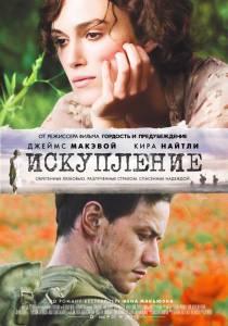 Искупление (2008)