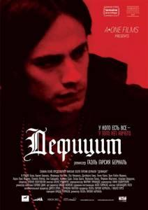 Дефицит (2009)