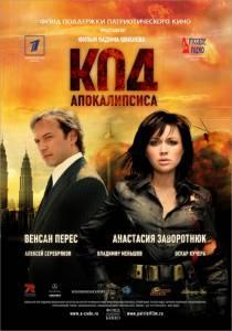 Код апокалипсиса (2007)
